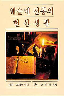 Devotional Life in the Wesleyan Tradition - Korean