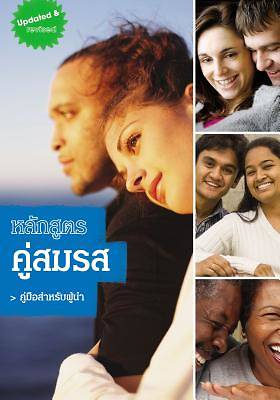 Marriage Course Leaders Guide, Thai Edition