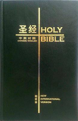 Chinese / English Bible - Cuv Simplified/NIV Hc
