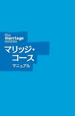 Picture of Marriage Course Guest Manual, Japanese Edition