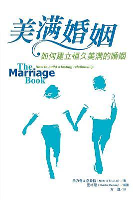 Marriage Book, Chinese Simplified
