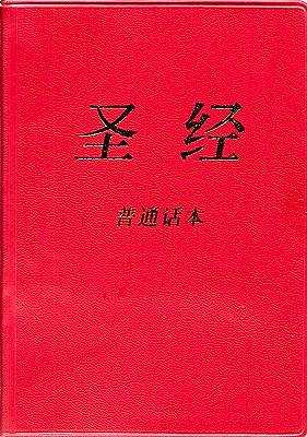 Picture of Chinese Bible