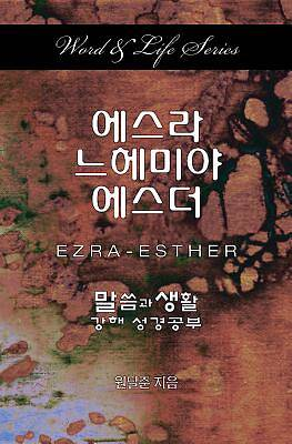 Word & Life Series: Ezra-Esther (Korean)
