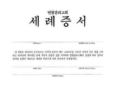 United Methodist Baptism Certficate - Korean (Pad of 26)