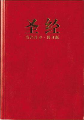 Chinese Contemporary Bible - Ccb Simplified Script