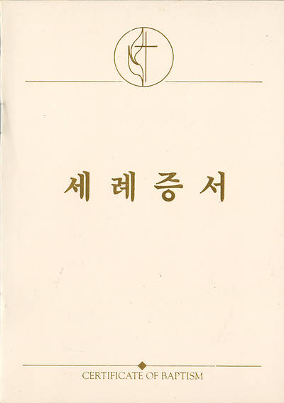 United Methodist Infant Baptism Certificates Without Service - Korean (Pkg of 3)
