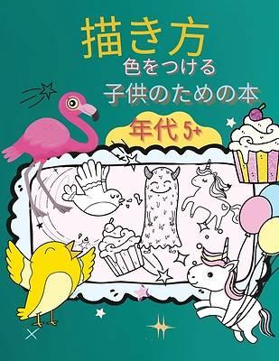 Picture of 子供のための絵と色の描き方の本 年代 5+