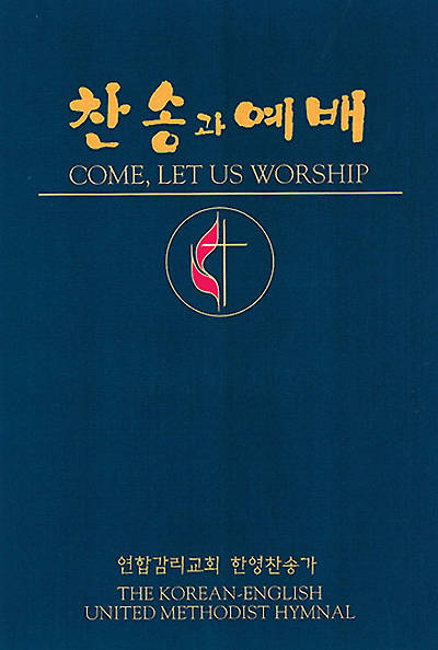 Picture of Come, Let Us Worship