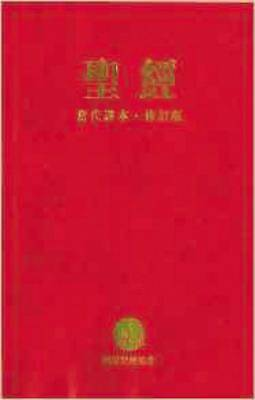 Picture of Chinese Contemporary Bible - Ccb Traditional Script