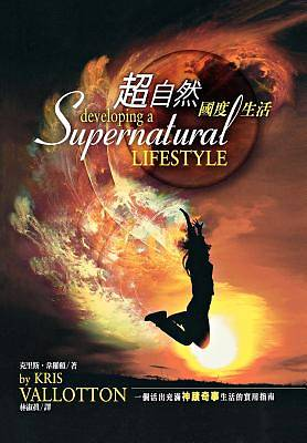 Developing a Supernatural Lifestyle (Chinese Trad)