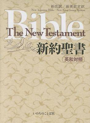 Japanese/English New Testament-Pe-FL/NKJV