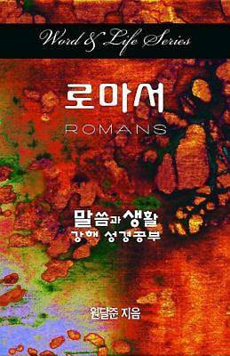 Word & Life Series: Romans (Korean)