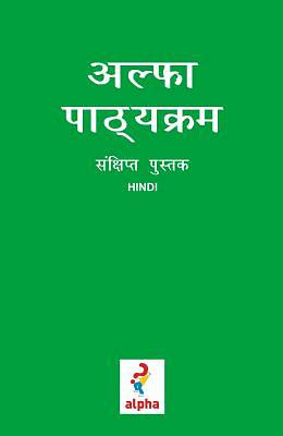 Alpha Guide, Hindi Edition