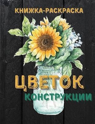 Picture of Книжка-раскраска с цвето