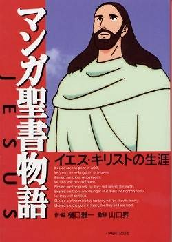 Picture of Manga Life of Jesus-Japanese