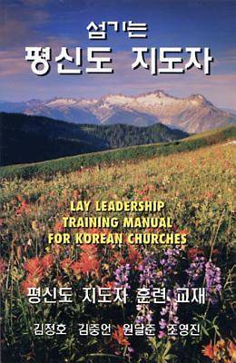 Lay Leadership Training Manual for Korean Churches