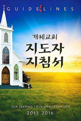 Guidelines for Leading Your Congregation 2013-2016 - Korean Edition