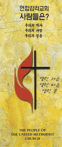 The People of the United Methodist Church Brochure Korean