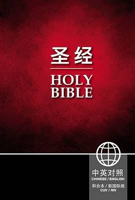 Picture of Chinese / English Bible - Cuv Simplified / NIV Hc