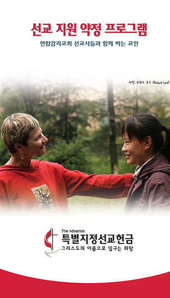 Covenant Relationship Brochure Korean (Individual)