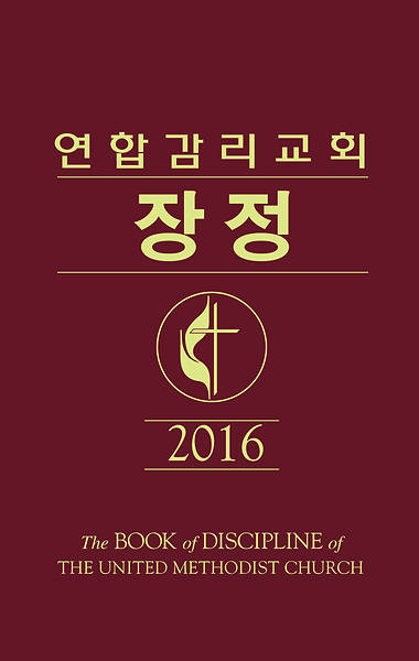Picture of The Book of Discipline of The United Methodist Church 2016 Korean