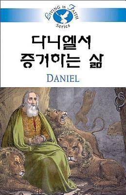Living in Faith - Daniel Korean