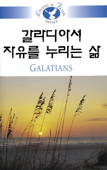 Picture of Living in Faith - Galatians Korean