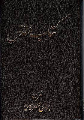 Persian Bible - Todays Persian Version