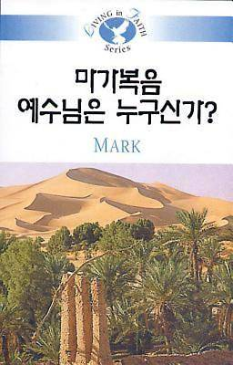Picture of Living in Faith - Mark Korean