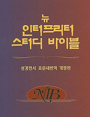 Korean New Interpreters  Study Bible