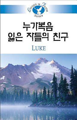 Living in Faith - Luke Korean