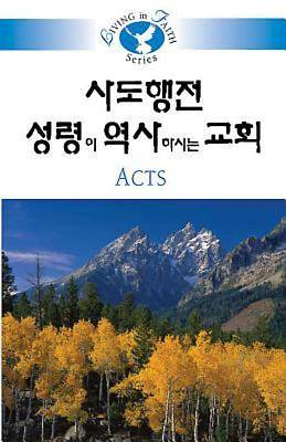Living in Faith - Acts Korean