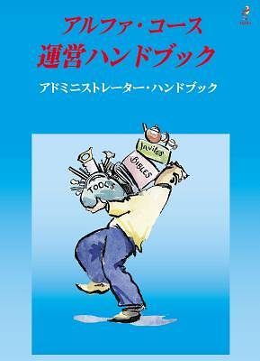 Picture of Alpha Administrator's Handbook, Japanese Edition