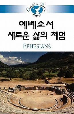 Picture of Living in Faith - Ephesians Korean