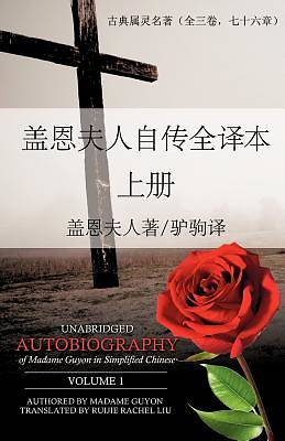 Unabridged Autobiography of Madame Guyon in Simplified Chinese Volume 1