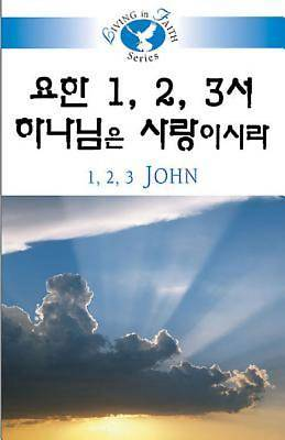 Living in Faith - 1, 2, 3 John Korean