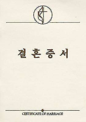 United Methodist Marriage Certificates Without Service - Korean (Pkg of 3)