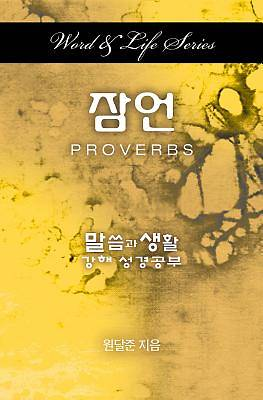 Word & Life Series: Proverbs (Korean)