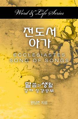 Word & Life Series: Ecclesiastes-Song of Songs (Korean)