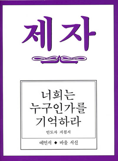 Picture of Disciple III Korean Teacher Helps
