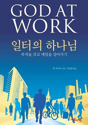 Picture of God at Work, Korean Edition