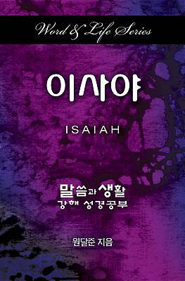 Word & Life Series: Isaiah (Korean)