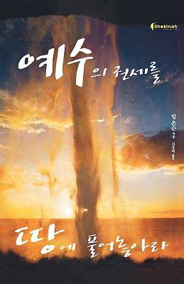 Picture of Release the Power of Jesus (Korean)