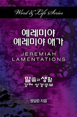 Picture of Word & Life Series: Jeremiah-Lamentations (Korean)