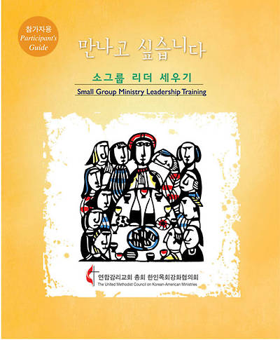 Picture of Longing to Meet You (Korean) - student