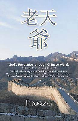 Gods Revelation Through Chinese Words