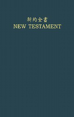 English & Chinese New Testament-PR-FL/RSV