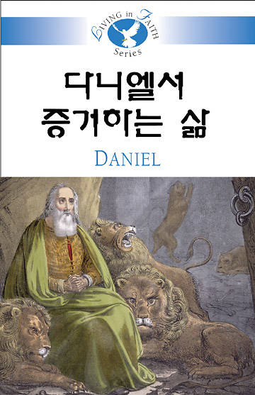Picture of Living in Faith - Daniel Korean