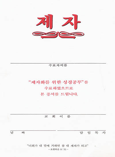 Picture of Korean Disciple I Certificate Download