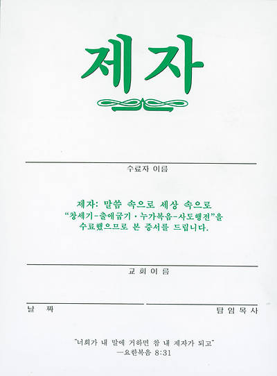 Korean Disciple II Certificate Download